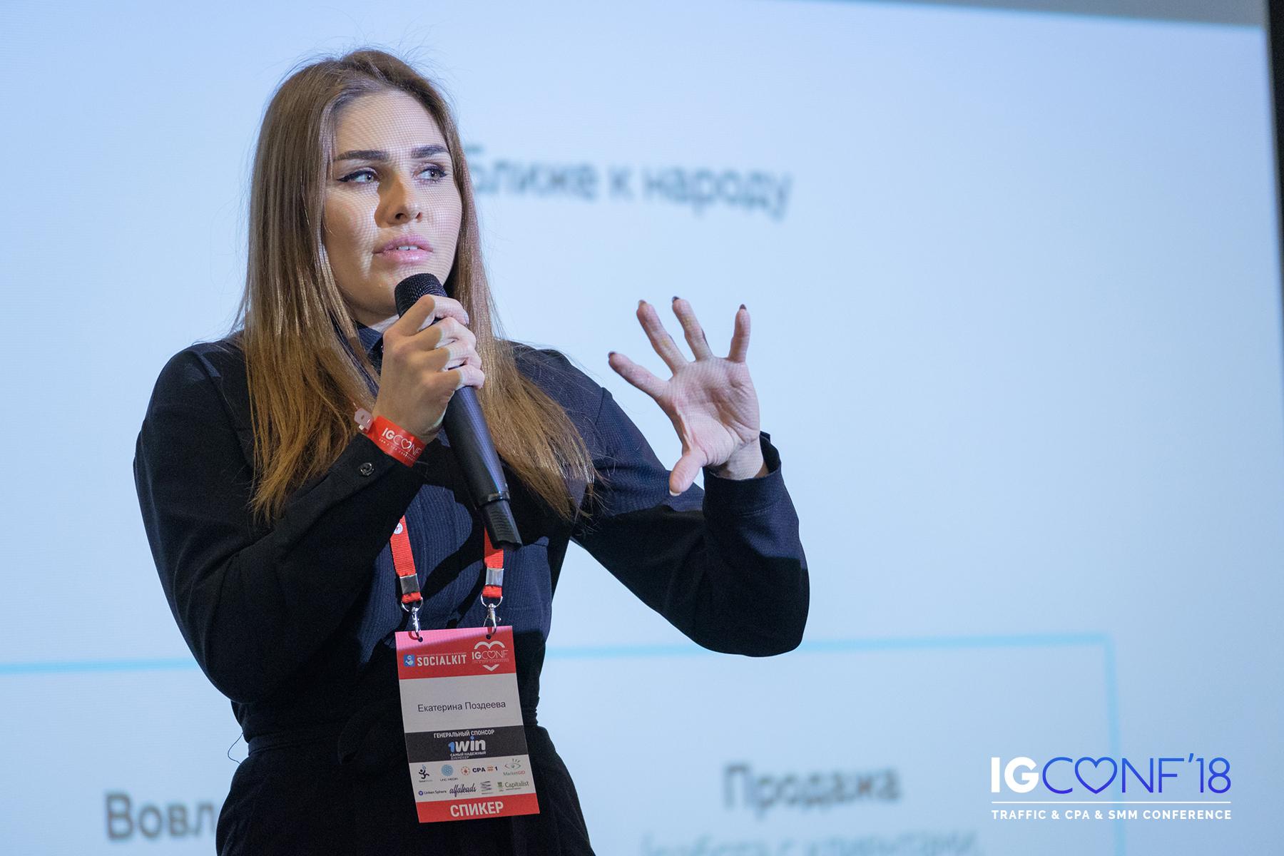 SMM конференция IGCONF 2030